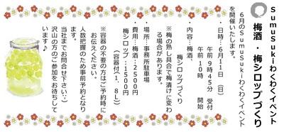 SUsumusukiイベント.jpg